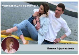 Консультация сексолога Москва