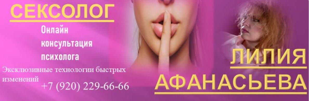Сексолог Афанасьева Лилия Москва